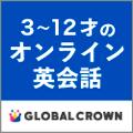 【無料体験レッスン】オンライン英会話GLOBAL CROWN