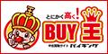 中古買取サイト BUY王(バイキング)