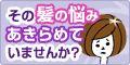 育毛剤花蘭咲(からんさ)