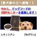 「モグワン」100円モニター
