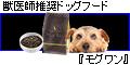 すべての愛犬家へ モグワン 100円モニター