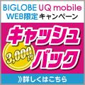 人気のiスマホもキャッシュバック特典あり!BIGLOBE UQモバイル