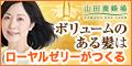 RJ地肌ケア エッセンス 500円モニター