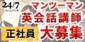 24/7English英語講師【正社員】