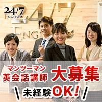 24/7English英語講師【アルバイト】