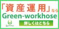 【グリーン・ワークホース】不動産投資 資料請求