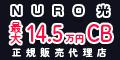 NURO光【オプション付き】