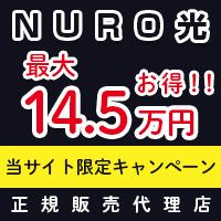 【オプション付き】NURO光