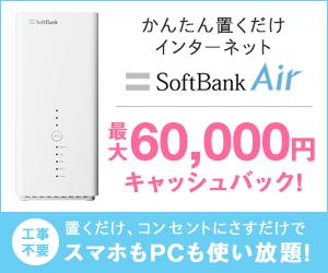 【オプション付き】ソフトバンクエアー(株式会社Wiz)