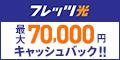 【株式会社Wiz】【オプション付き】フレッツ光