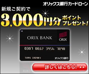 オリックス銀行カードローン【新規契約】