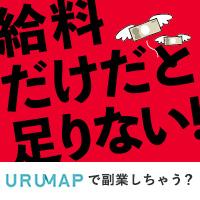 【URUMAP】会員登録+お仕事エントリー