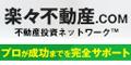 楽々不動産投資.com