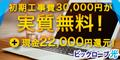 ビッグローブ 光【トラスト株式会社】