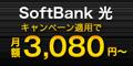 SoftBank光(代理店:ポケットモバイル)