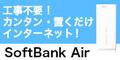 SoftBank air(代理店:ポケットモバイル)