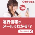 駅すぱあと 月額216円(税込)
