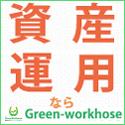 グリーン・ワークホース 不動産ローンキャンペーン