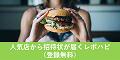 【レポハピ】無料会員登録