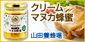 クリームマヌカ蜂蜜のポイント対象リンク