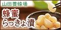 【山田養蜂場】蜂蜜らっきょ漬け