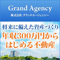 年収300万円から始められる不動産に関する個別面談