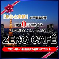【不動産投資】ゼロカフェ無料面談