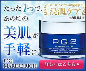 PG2 MARINE RICH(マリーンリッチ)