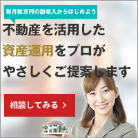 TOUCIER(トウシェル)資産運用相談