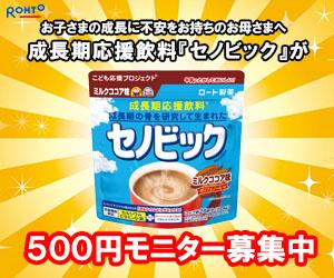 セノビック500円モニター