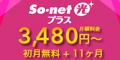 ソネット光プラス【トラスト株式会社】