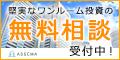 不動産投資セミナー【FANTAS technology】