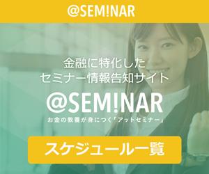 【超高P】パワープランニング無料セミナー参加