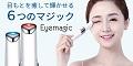 目もと美顔器Eyemagic【アイマジック】