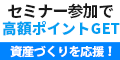 初めての投資入門セミナー【来場】