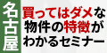 【名古屋会場】マンション運用セミナー【初心者向け】