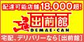 【出前館】新規会員登録+初回注文完了