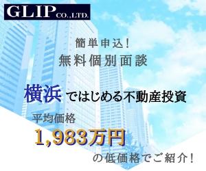 株式会社グリップ【不動産投資面談】