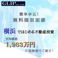 【グリップ】不動産投資・面談完了