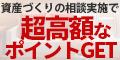 【株式会社ベルテックス】資産づくりのカウンセリング来社
