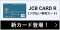 JCB ORIGINAL SERIES(JCB CARD R)