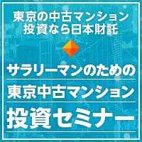 【東京の中古マンションなら日本財託】不動産投資セミナー