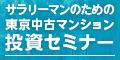 東京の中古マンションなら日本財託【不動産投資セミナー】