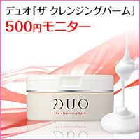 D.U.O.ザ クレンジングバーム【500円モニター】