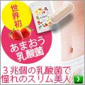 あまおう乳酸菌サプリ「兆活果実」初回特別価格980円