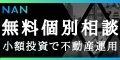 不動産投資・マンション経営【NAN無料個別面談】