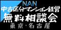 不動産投資・マンション経営なら【NAN無料個別面談】
