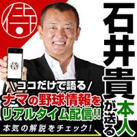 侍メール:石井貴(スマホ限定)