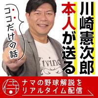 侍メール:川崎憲次郎(スマホ限定)
