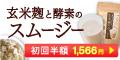 玄米麹スムージーのポイント対象リンク